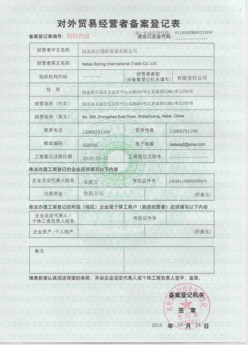 Foreign Trade Operator Registration